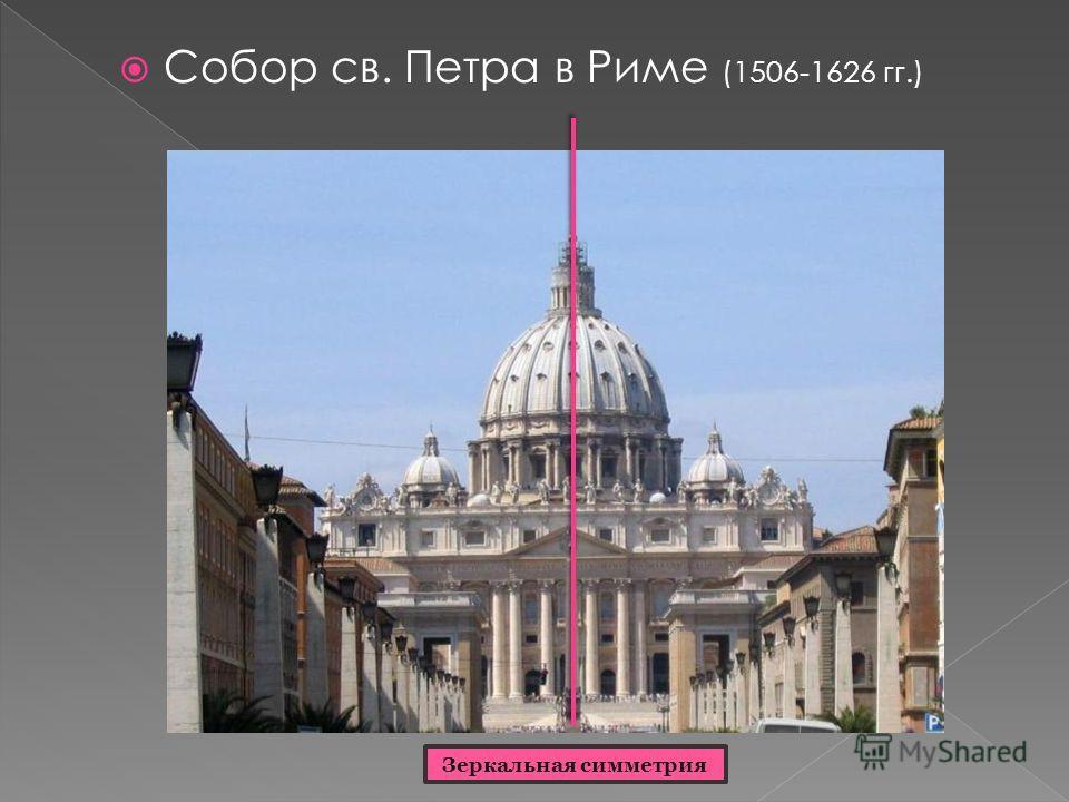 Собор св. Петра в Риме (1506-1626 гг.) Зеркальная симметрия