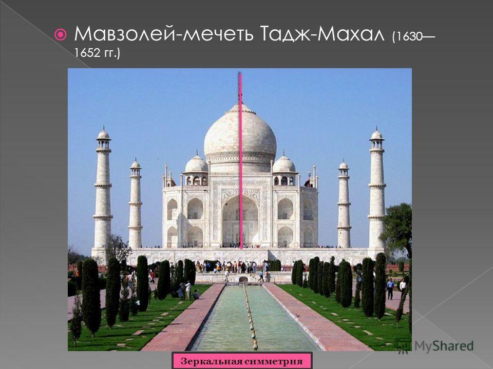Мавзолей-мечеть Тадж-Махал (1630 1652 гг.) Зеркальная симметрия