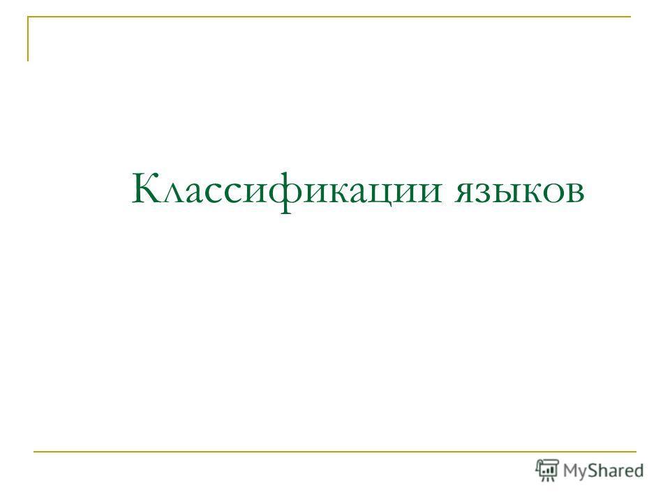 Классификации языков