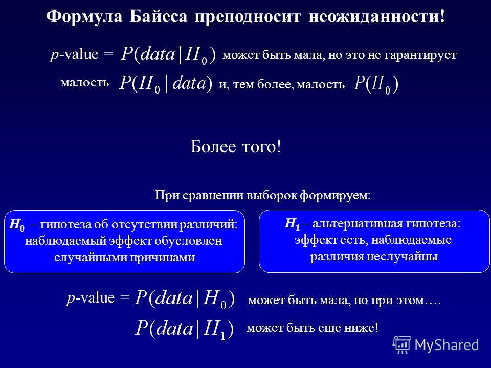 может быть еще ниже! может быть мала, но при этом…. p-value = Н 0 – гипотеза об отсутствии различий: наблюдаемый эффект обусловлен случайными причинами H 1 – альтернативная гипотеза: эффект есть, наблюдаемые различия неслучайны При сравнении выборок