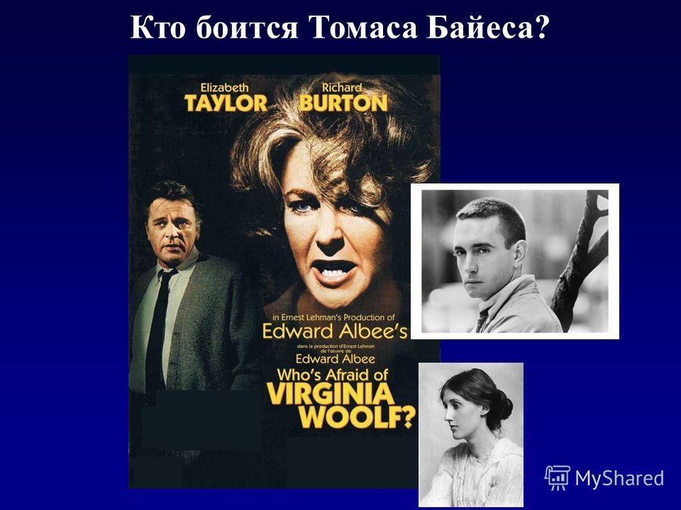 Кто боится Томаса Байеса?