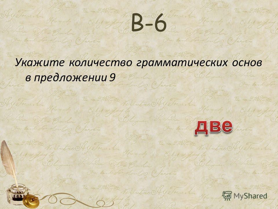 Укажите количество грамматических основ в предложении 9 В-6
