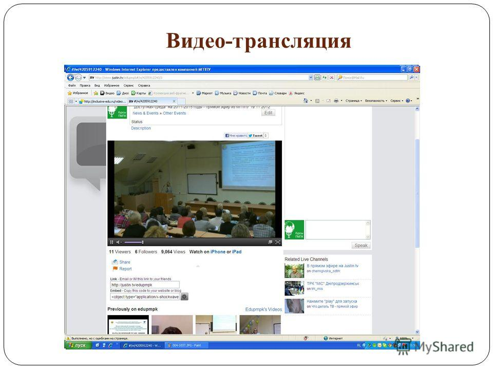 Видео-трансляция