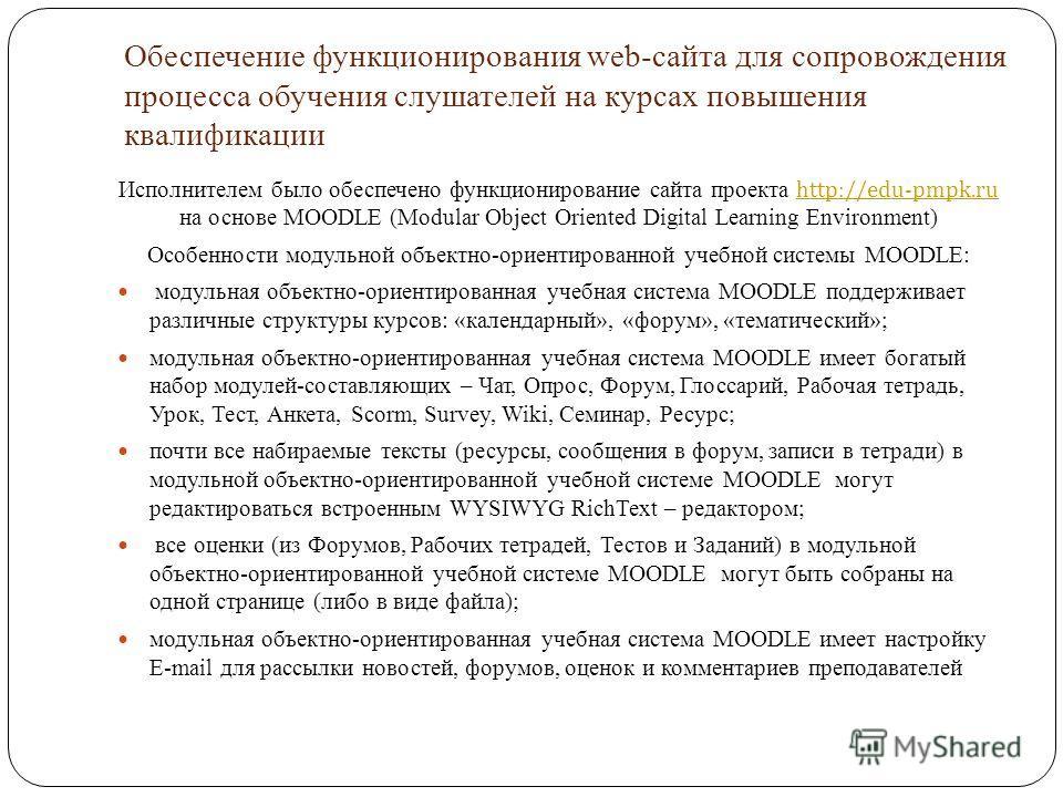 Обеспечение функционирования web-сайта для сопровождения процесса обучения слушателей на курсах повышения квалификации Исполнителем было обеспечено функционирование сайта проекта http://edu-pmpk.ru на основе MOODLE (Modular Object Oriented Digital Le