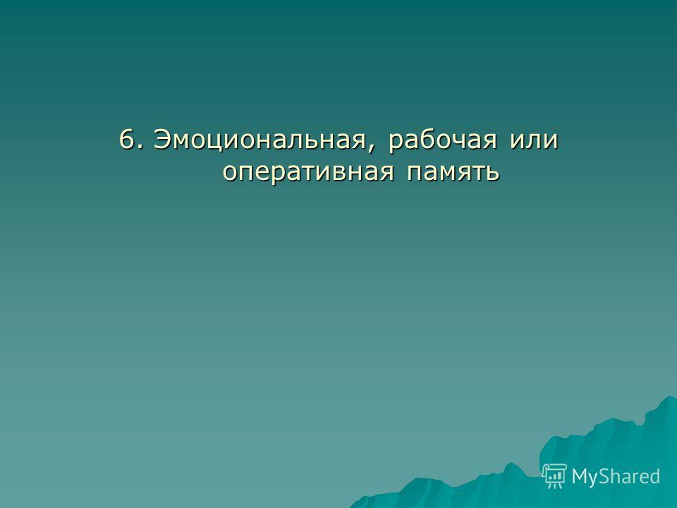 6. Эмоциональная, рабочая или оперативная память