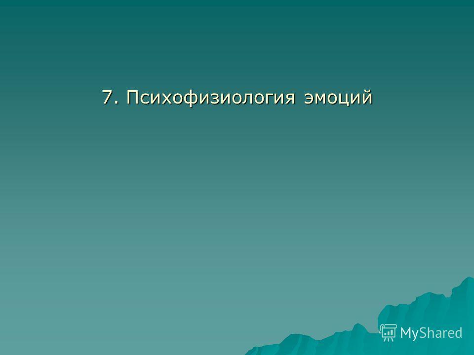 7. Психофизиология эмоций