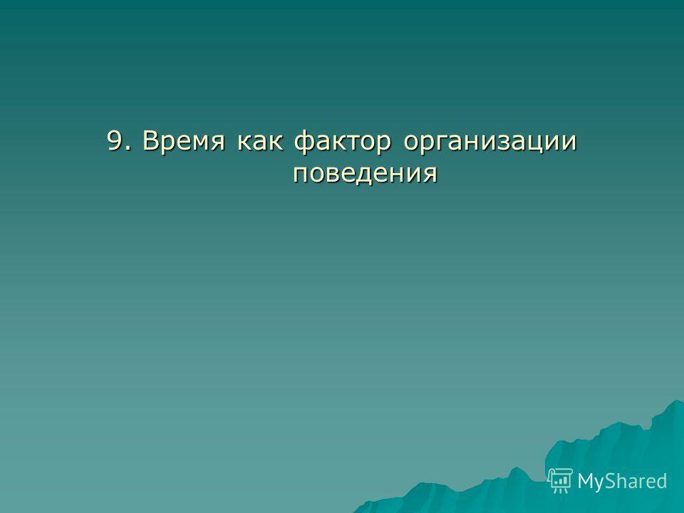 9. Время как фактор организации поведения
