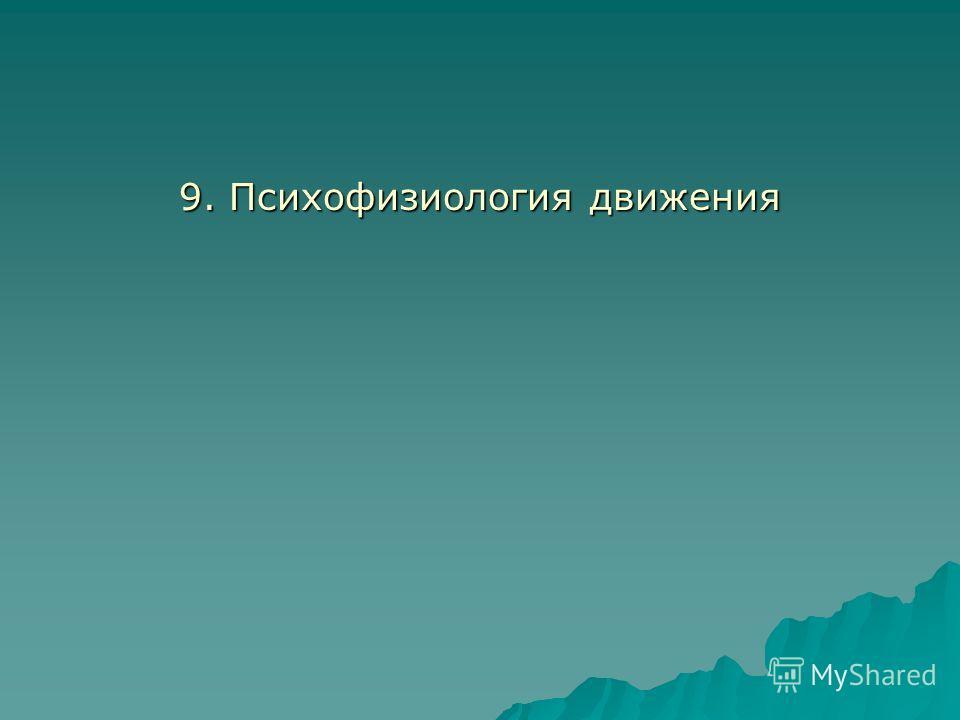 9. Психофизиология движения