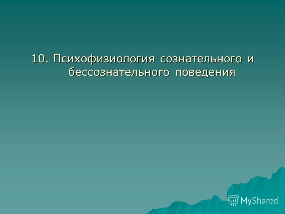 10. Психофизиология сознательного и бессознательного поведения