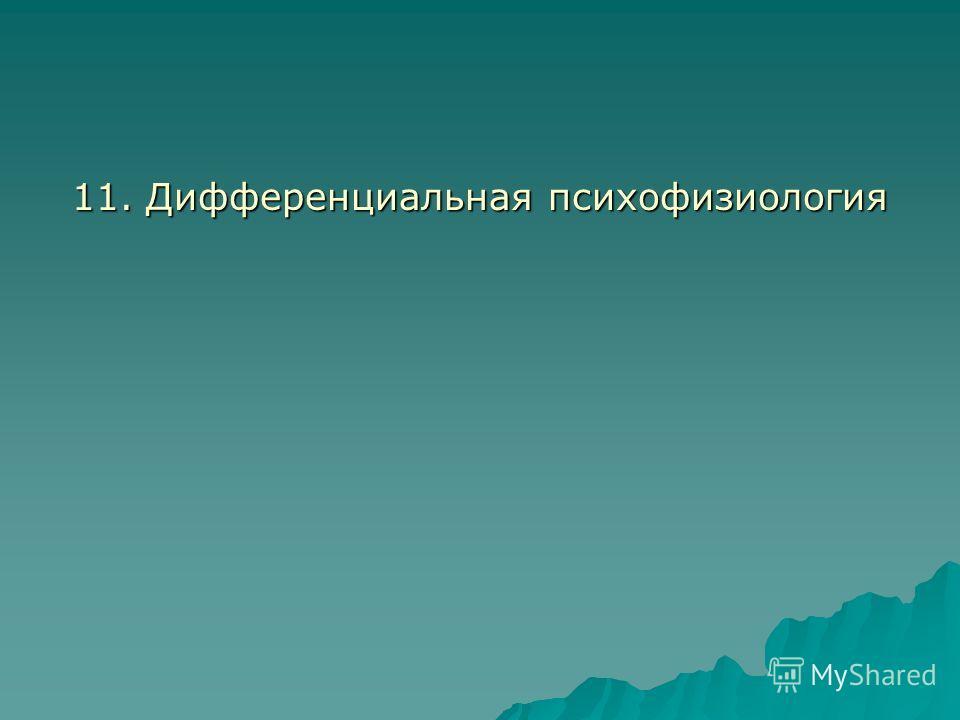 11. Дифференциальная психофизиология