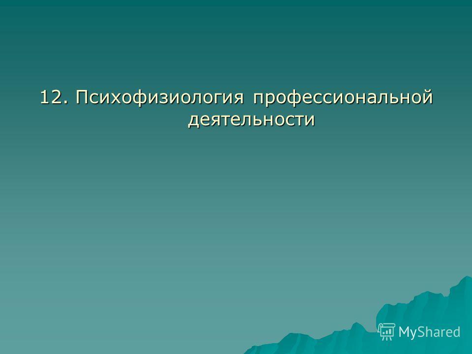 12. Психофизиология профессиональной деятельности
