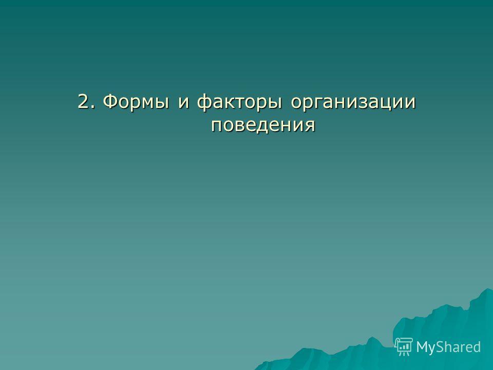 2. Формы и факторы организации поведения