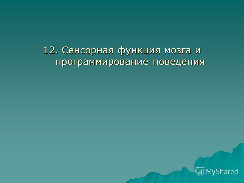 12. Сенсорная функция мозга и программирование поведения