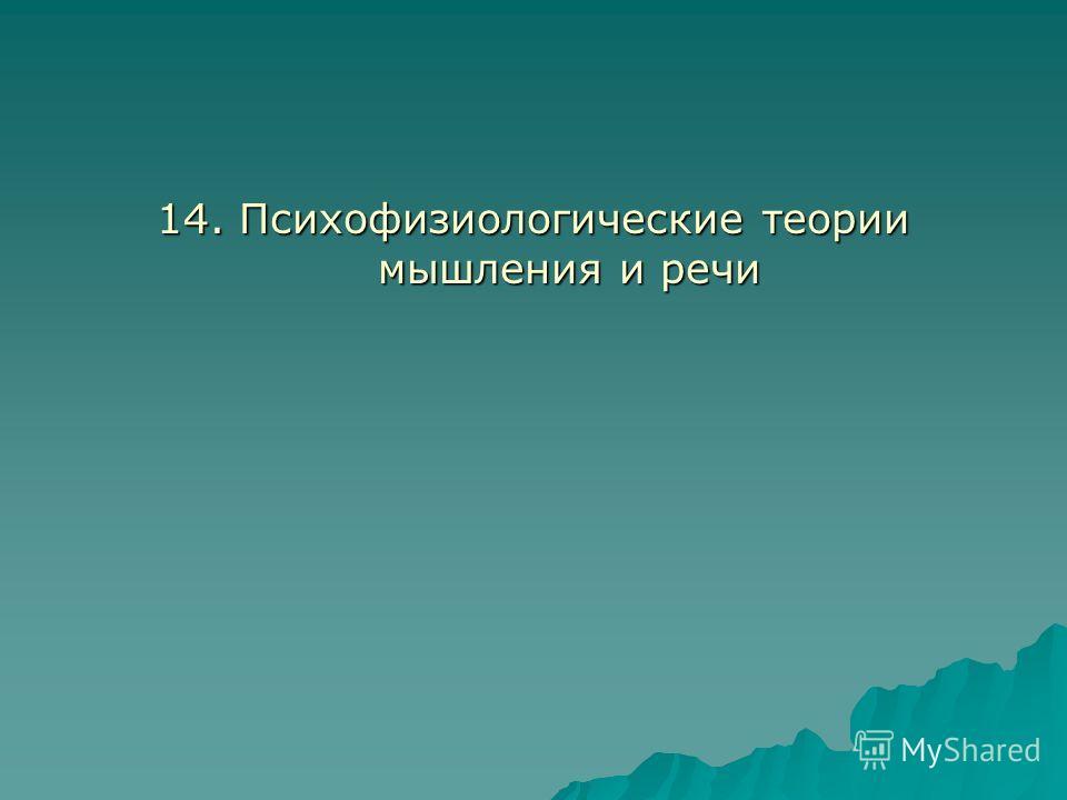 14. Психофизиологические теории мышления и речи