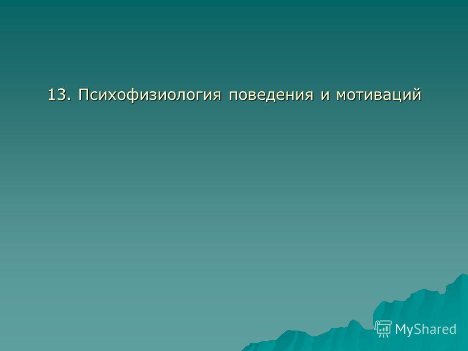 13. Психофизиология поведения и мотиваций