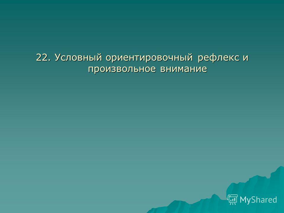 22. Условный ориентировочный рефлекс и произвольное внимание