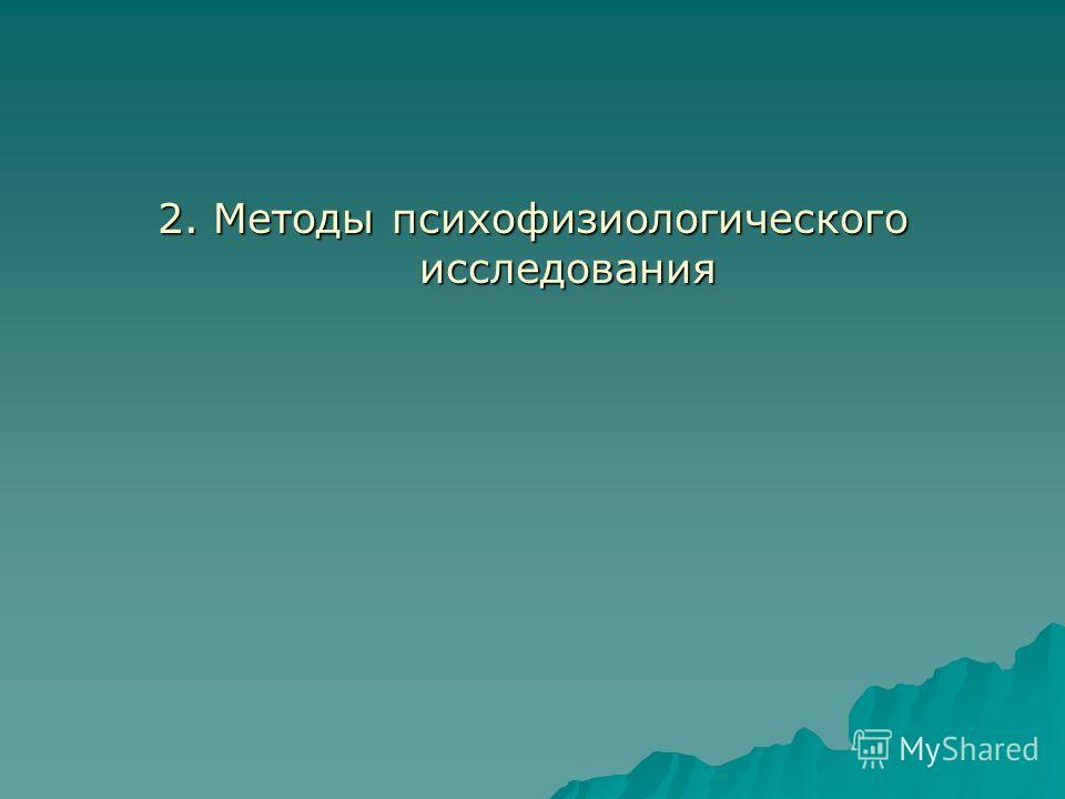 2. Методы психофизиологического исследования