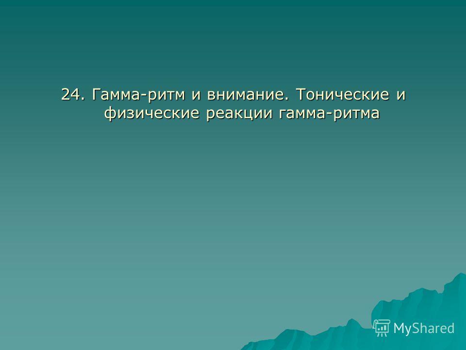 24. Гамма-ритм и внимание. Тонические и физические реакции гамма-ритма