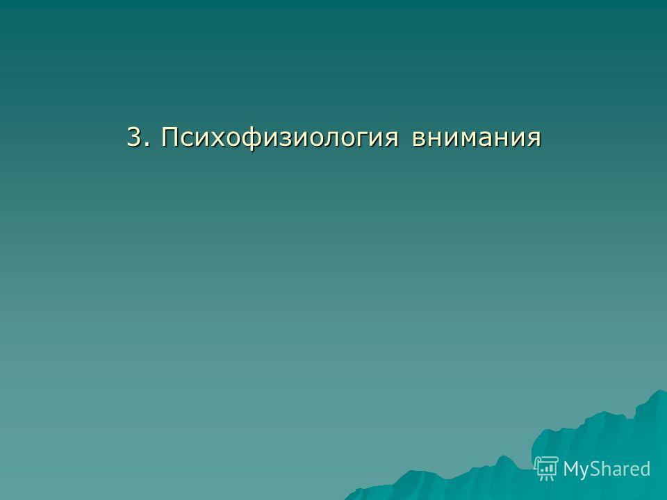 3. Психофизиология внимания