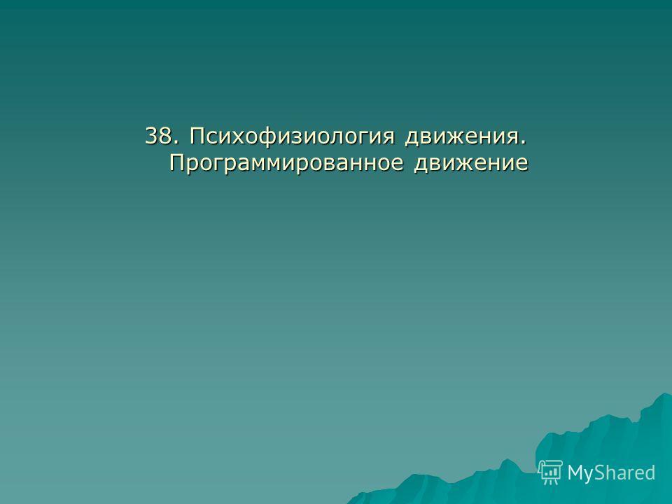 38. Психофизиология движения. Программированное движение