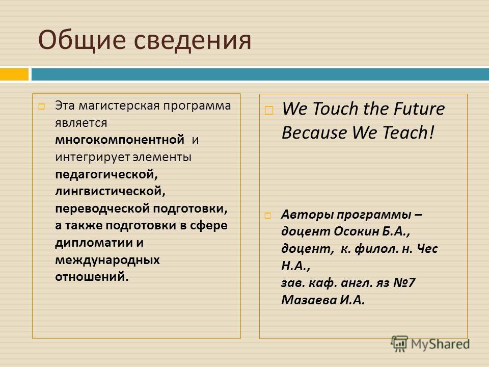 Общие сведения Эта магистерская программа является многокомпонентной и интегрирует элементы педагогической, лингвистической, переводческой подготовки, а также подготовки в сфере дипломатии и международных отношений. We Touch the Future Because We Tea
