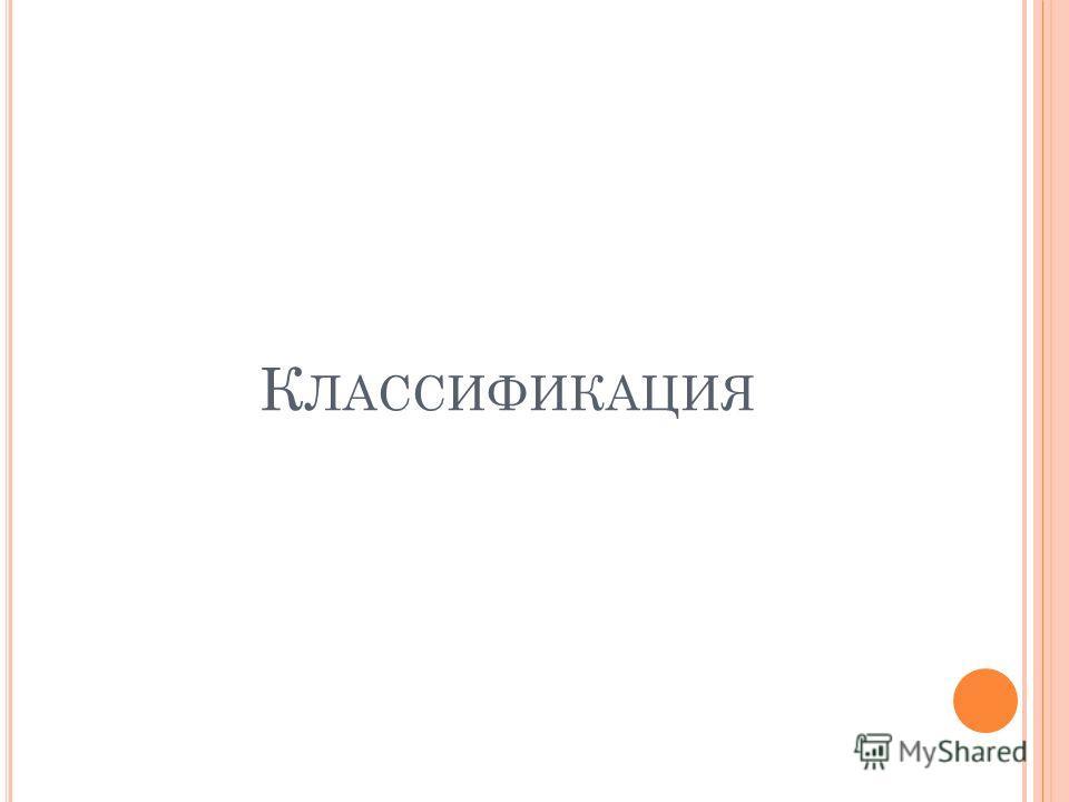 К ЛАССИФИКАЦИЯ
