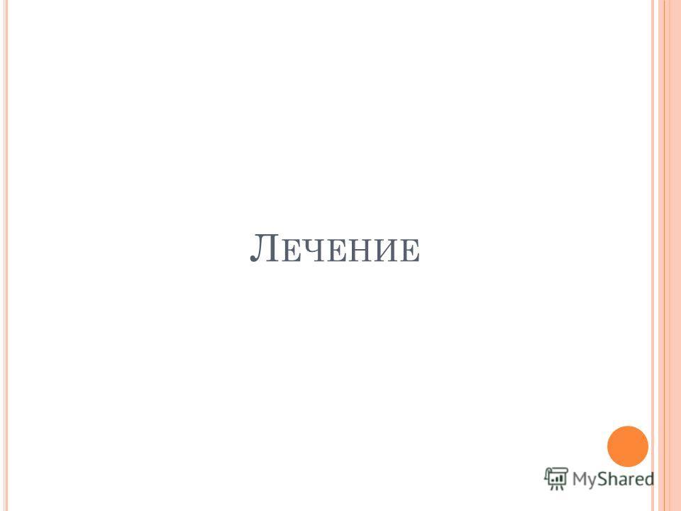 Л ЕЧЕНИЕ