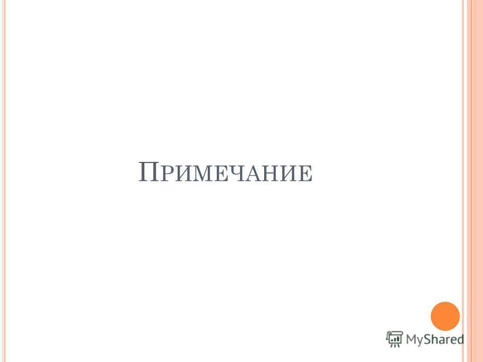 П РИМЕЧАНИЕ