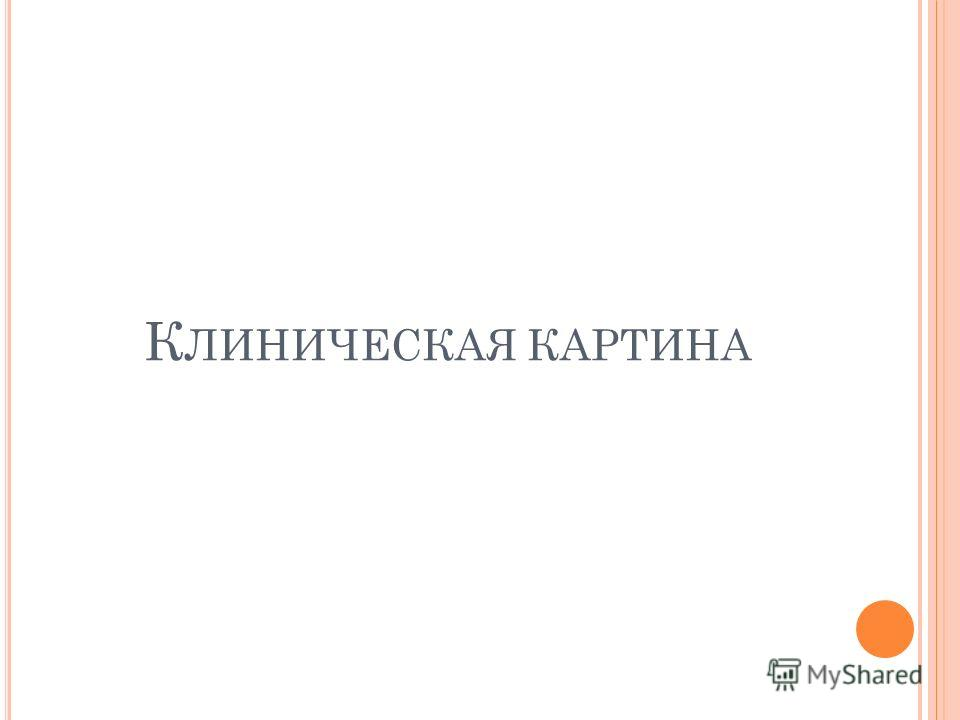 К ЛИНИЧЕСКАЯ КАРТИНА