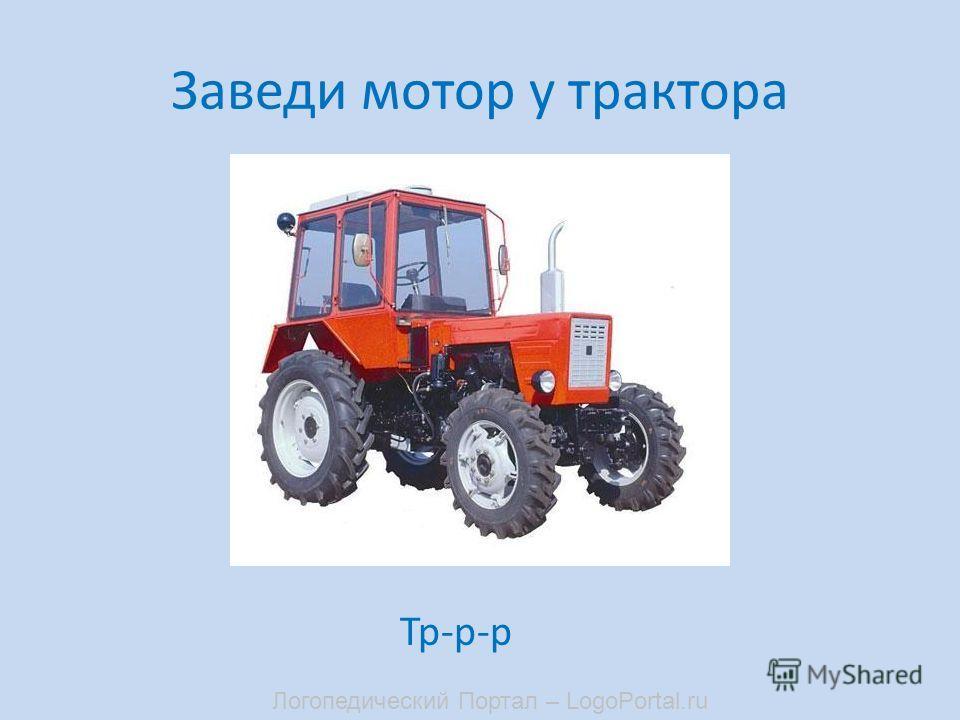 Заведи мотор у трактора Тр-р-р Логопедический Портал – LogoPortal.ru