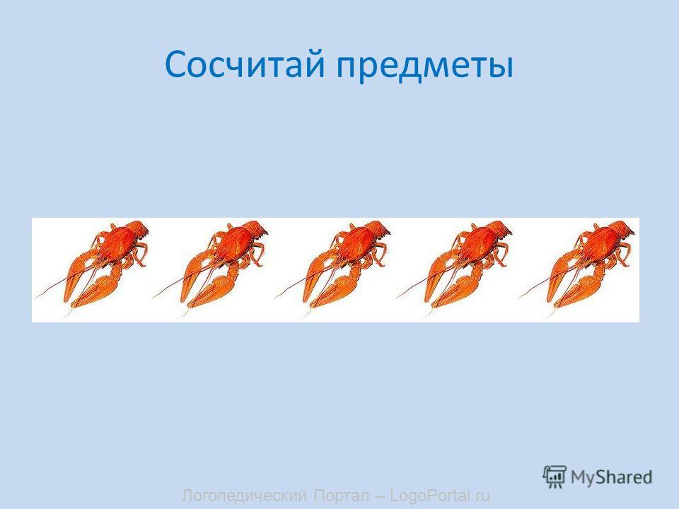 Сосчитай предметы Логопедический Портал – LogoPortal.ru