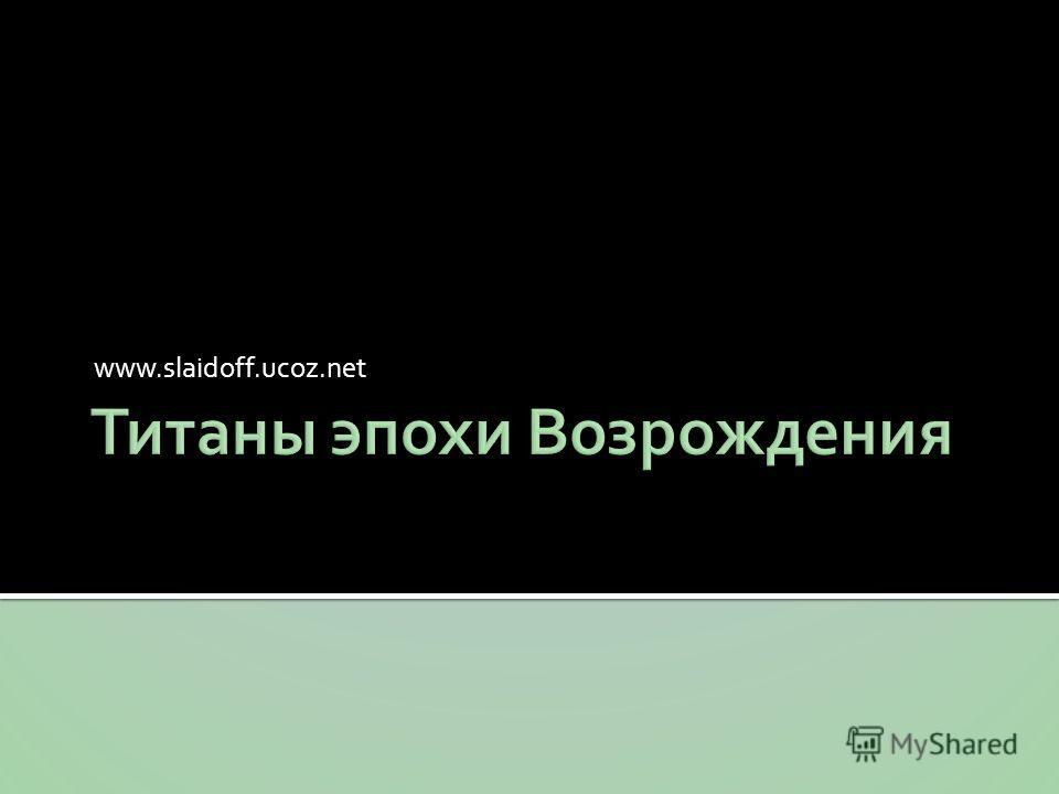 www.slaidoff.ucoz.net