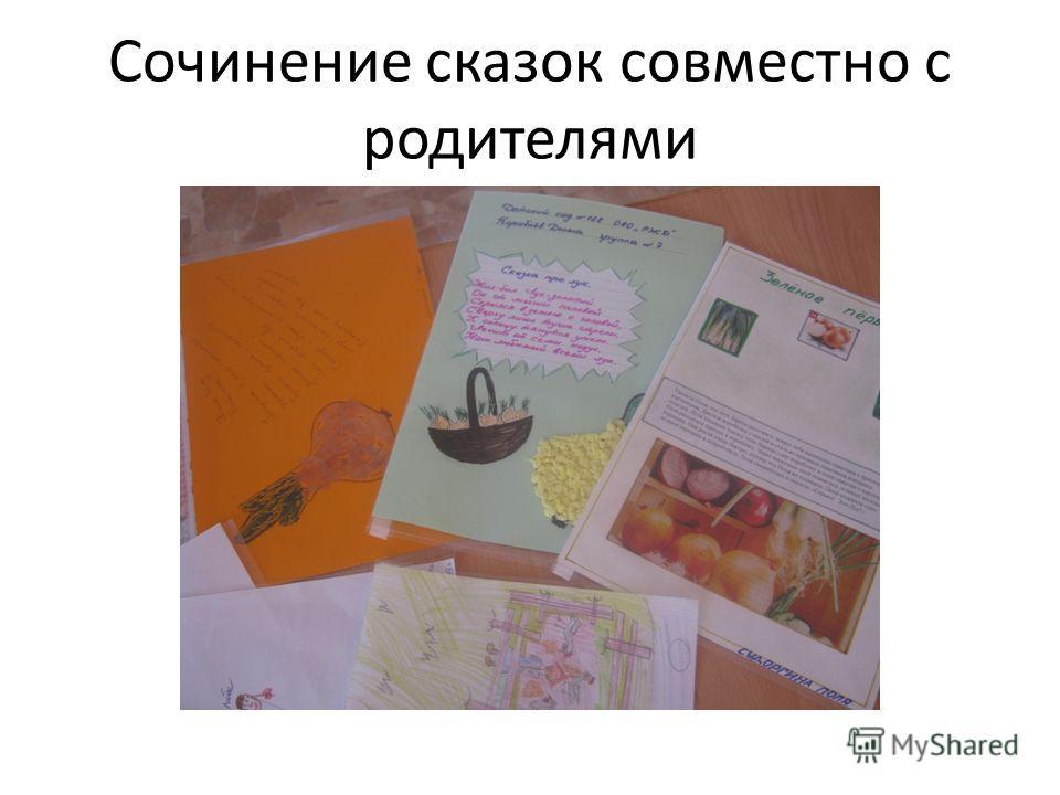 Сочинение сказок совместно с родителями