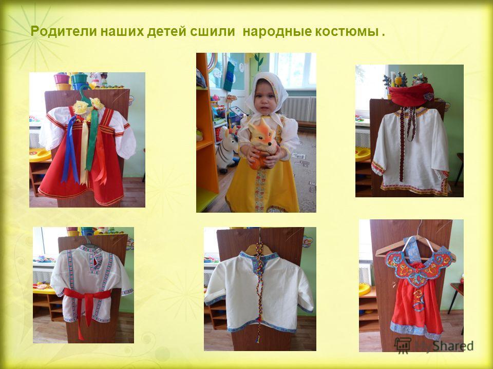 Родители наших детей сшили народные костюмы.