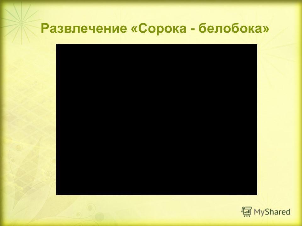 Развлечение «Сорока - белобока»
