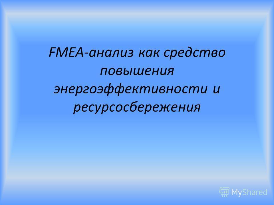 FMEA-анализ как средство повышения энергоэффективности и ресурсосбережения