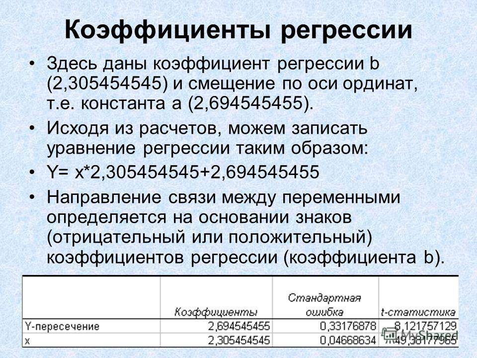 Коэффициенты регрессии Здесь даны коэффициент регрессии b (2,305454545) и смещение по оси ординат, т.е. константа a (2,694545455). Исходя из расчетов, можем записать уравнение регрессии таким образом: Y= x*2,305454545+2,694545455 Направление связи ме