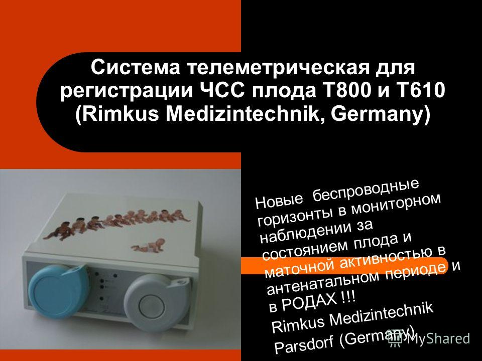 Система телеметрическая для регистрации ЧСС плода Т800 и Т610 (Rimkus Medizintechnik, Germany) Новые беспроводные горизонты в мониторном наблюдении за состоянием плода и маточной активностью в антенатальнойм периоде и в РОДАХ !!! Rimkus Medizintechni