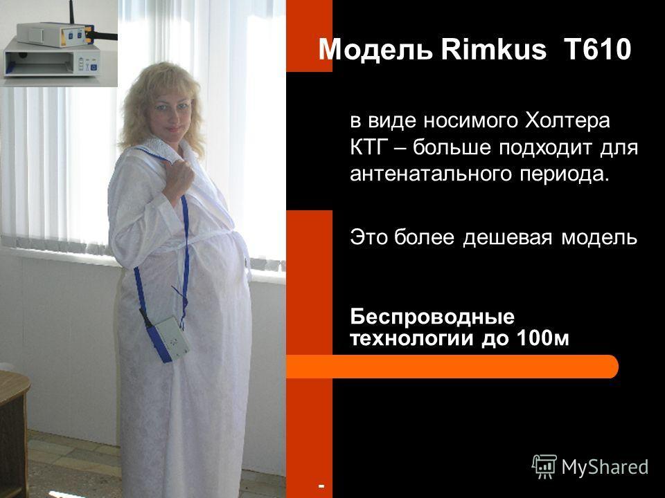 Модель Rimkus Т610 в виде носимого Холтера КТГ – больше подходит для антенатальнойго периода. Это более дешевая модель Беспроводные технологии до 100 м -