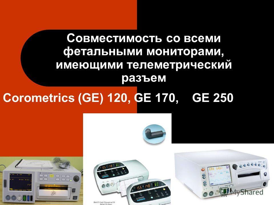 Совместимость со всеми фетальными мониторами, имеющими телеметрический разъем Corometrics (GE) 120, GE 170, GE 250