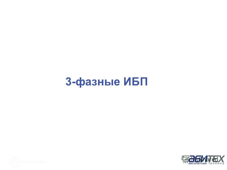 3-фазные ИБП
