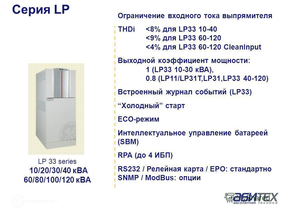 Серия LP Ограничение входного тока выпрямителя THDi