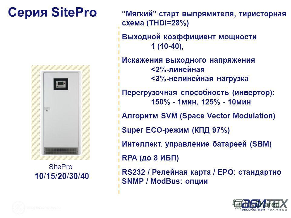 Серия SitePro Мягкий старт выпрямителя, тиристорная схема (THDi=28%) Выходной коэффициент мощности 1 (10-40), Искажения выходного напряжения