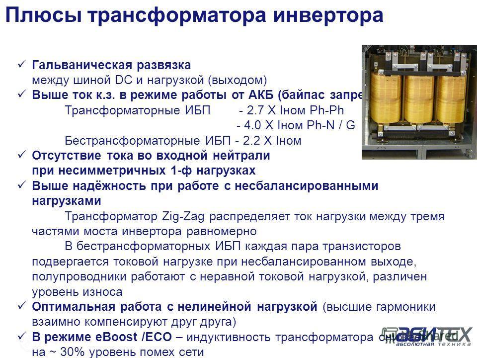 Гальваническая развязка между шиной DC и нагрузкой (выходом) Выше ток к.з. в режиме работы от АКБ (байпас запрещён) Трансформаторные ИБП - 2.7 X Iном Ph-Ph - 4.0 X Iном Ph-N / G Бестрансформаторные ИБП - 2.2 X Iном Отсутствие тока во входной нейтрали