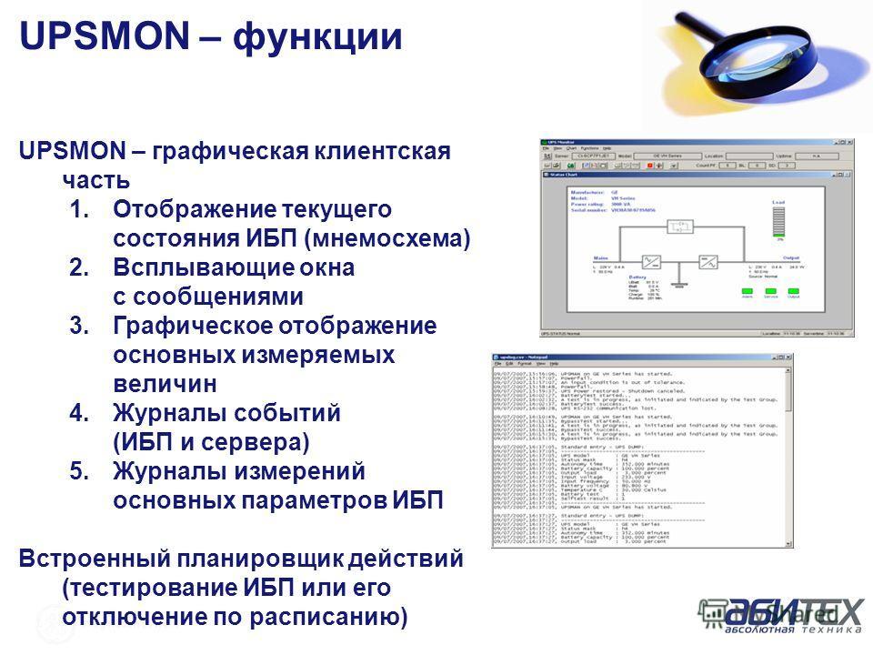 UPSMON – функции UPSMON – графическая клиентская часть 1. Отображение текущего состояния ИБП (мнемосхема) 2. Всплывающие окна с сообщениями 3. Графическое отображение основных измеряемых величин 4. Журналы событий (ИБП и сервера) 5. Журналы измерений