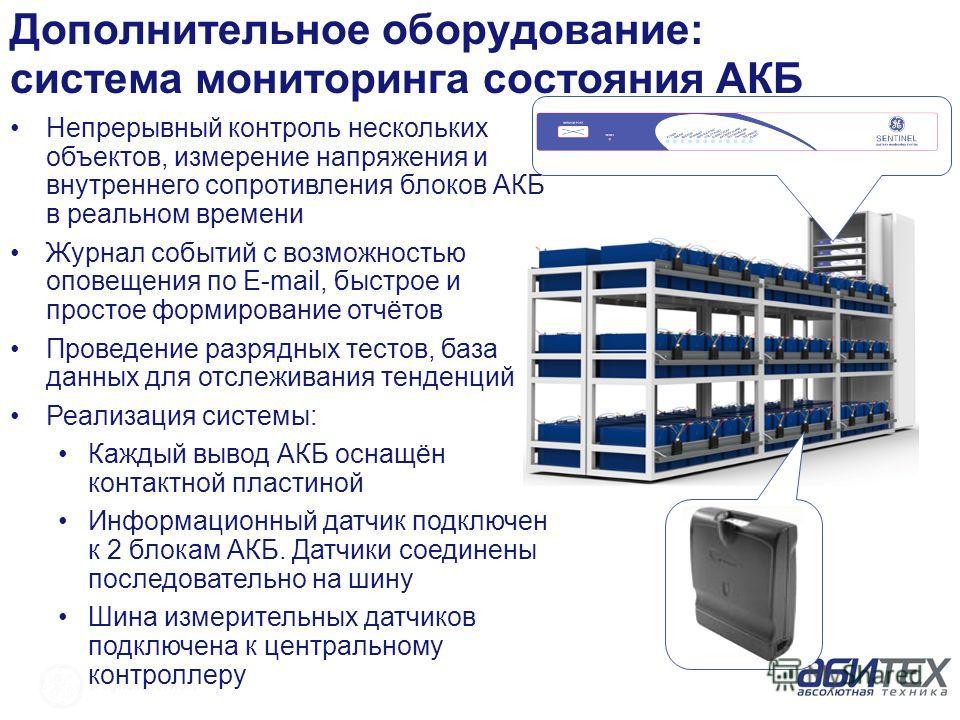 Непрерывный контроль нескольких объектов, измерение напряжения и внутреннего сопротивления блоков АКБ в реальном времени Журнал событий с возможностью оповещения по E-mail, быстрое и простое формирование отчётов Проведение разрядных тестов, база данн