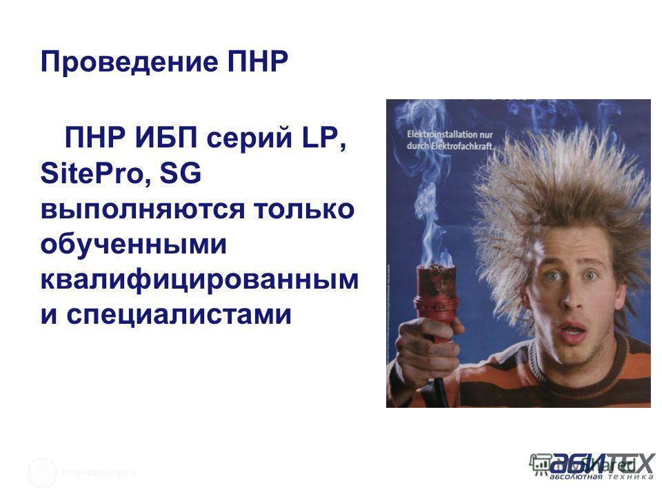 Проведение ПНР ПНР ИБП серий LP, SitePro, SG выполняются только обученными квалифицированным и специалистами