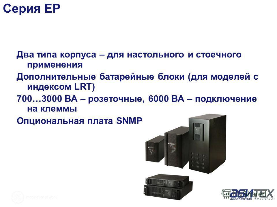 Серия EP Два типа корпуса – для настольного и стоечного применения Дополнительные батарейные блоки (для моделей с индексом LRT) 700…3000 ВА – розеточные, 6000 ВА – подключение на клеммы Опциональная плата SNMP
