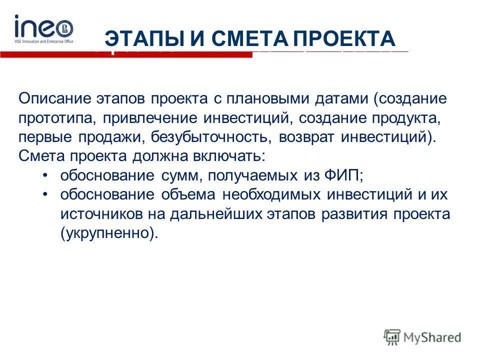 Высшая школа экономики, Москва, 2013 ФИНАНСОВЫЙ ПЛАН, потребность в инвестициях, 60 сек. Описание этапов проекта с плановыми датами (создание прототипа, привлечение инвестиций, создание продукта, первые продажи, безубыточность, возврат инвестиций). С