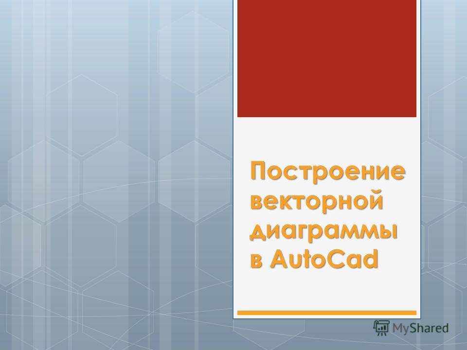 Построение векторной диаграммы в AutoCad